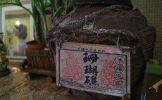 Akagawaranoya